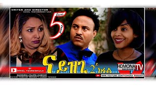 HDMONA - Part 5 - ናይዝጊ-2  ብ ዳኒኤል ጂጂ Nayzghi-2 by Daniel JIJI - New Eritrean Movie 2018
