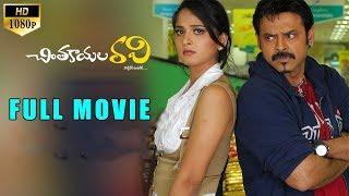 Venkatesh Romantic Comedy Telugu Full Movie || Anushka Mamata Mohandas || Lakshmi ||  Prakash Raj width=