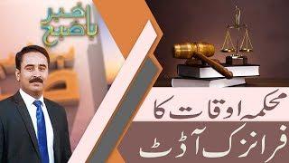Bakhabar Subh | Forensic audit of Auqaf Department | 18 Dec 2018 | 92NewsHD