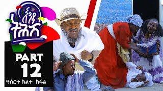 Ethiopia : Enda Tehish (እንዳ ትሕሽ) - 12 ክፋል | Tigrigna sitcom drama Part  -12- full - 2019