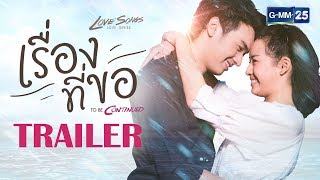 [Trailer] Love Songs Love Series ตอน เรื่องที่ขอ To Be Continued