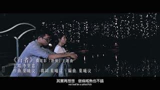 《行者》MV-李昊嘉    微電影「迷惘」主題曲