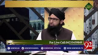 Qasam ky Ahkam o Masail   23 May 2018   92NewsHD