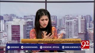 Bakhabar Subh 20-06-2017 - 92NewsHDPlus