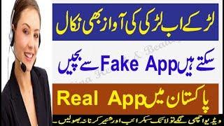 Voice Changer Boy to girl  Best Voice Changer No Fake Original Pakistan in urdu hindi
