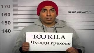 100 Кила - Чужди грехове 2013