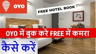How to book OYO room Free II Refer and Earn process