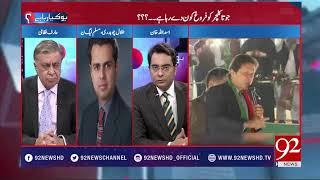 Shoe hurled at Imran Khan hits Aleem Khan on stage in Gujrat - 13 March 2018 - 92NewsHDPlus