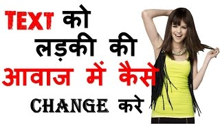 Text To Speech | How to Convert Text into Girl's Voice in Hindi