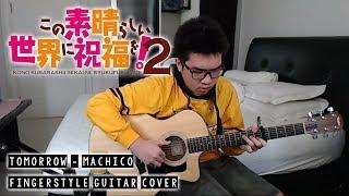 【この素晴らしい世界に祝福を! 2】KonoSuba! 2 OP Tomorrow - Machico - Fingerstyle Guitar Cover