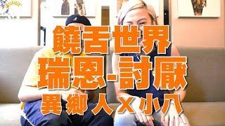 💣 饒舌世界-『瑞恩-討厭cover』feat.張允曦小八