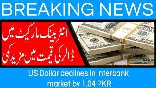US Dollar declines in Interbank market by 1.04 PKR | 31 July 2018 | 92NewsHD