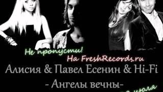 Алисия & Павел Есенин & Hi-Fi - Ангелы Вечны (DJ Fisun Remix)