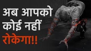 अब आपको कोई नहीं रोकेगा - Best Motivational Video in Hindi