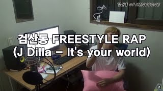 검산동 FREESTYLE RAP (J-Dila - It's Your World)