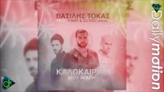 Βασίλης Τόκας Feat. Y-Not & DjDoc (Blasé) - Καλοκαιρινή Μου Αγάπη