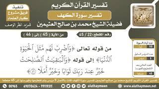 22 - 45 تفسير الآيات من ( 45 ) إلى ( 46 ) - تفسير سورة الكهف - ابن عثيمين