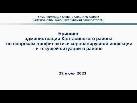 Брифинг по вопросам эпидемиологической ситуации в Калтасинском районе от 29 июля 2021 года