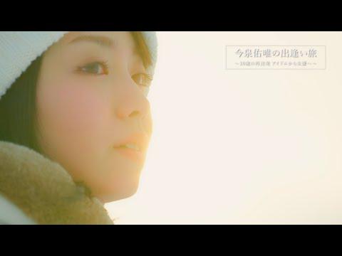 今泉佑唯 / 今泉佑唯の出逢い旅 ~20歳の再出発 アイドルから女優へ~