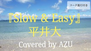 【1】『Slow & Easy / 平井大』 Covered by AZU