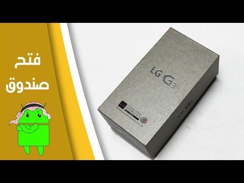 فتح صندوق هاتف إل جي جي 3   LG G3 Unboxing