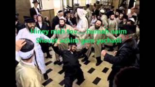 Salmo 133 Hiney MaTov / Hebreo-Español /Subtitulos DavidBnYsef