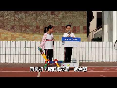 司令台宣傳花鹿路市集打卡活動 - YouTube