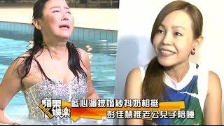 藍心湄披婚紗露事業線 挺彭佳慧新歌《大齡女子》MV