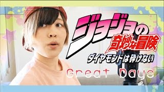 JoJo's Diamond Is Unbreakable OP3/ジョジョ「Great Days」 English cover Shuuta