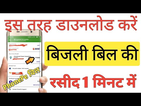 Download thumbnail for UPCL Online Bill Status || How to