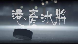 【港產冰將】- 第十二屆DV頭青年社會觀察行動 「我們的運動員」短片拍攝比賽