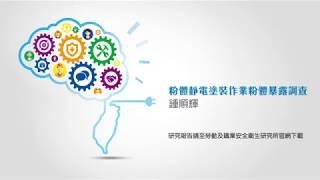 106年勞動部勞動及職業安全研究所成果發表會-粉體靜電塗裝作業粉體暴露調查