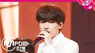[MPD직캠] 세븐틴 원우 직캠 'Home' (SEVENTEEN Wonwoo FanCam) | @MCOUNTDOWN_2019.1.24