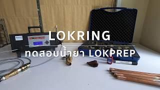 LOKRING ทดสอบการ Set ตัว LOKPREP