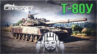 Т-80У «ВСТАЛ С ОДНОГО КОЛЕНА» в War Thunder
