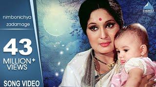 Nimbonichya Jhadamage (Lyrics) - Bala Gau Kashi Angaai | Marathi Angai Geete | Asha Kale