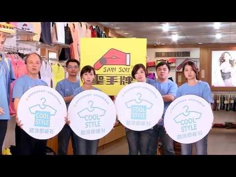 【夏日輕衫】企業響應&人物影片綜合版 (3分鐘)