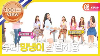 (Weekly Idol EP.259) Cover dance winner Hyeyeon's encore dance