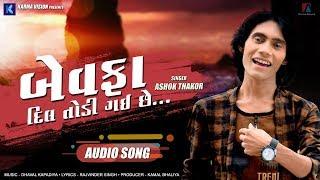 Bewafa Dil Todi Gai Chhe | Ashok Thakor | New Latest Gujarati Song 2019