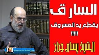الشيخ بسام جرار   السارق يقطع يد المسروق