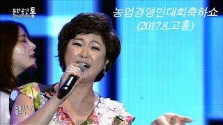제14회 전리남도 농업경영인대회 축하쇼 (2017.8.고흥) 다시보기