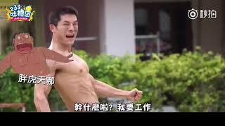 吐槽 泰国真人版哆啦A梦,为什么除了大雄,全都是肌肉猛男啊?!哈哈哈哈哈不能让我一个人瞎