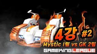 [긍정인x한삼변] GK&KLC 길드대항전 4강 #2 (MysTic 1팀 vs GK 2팀)