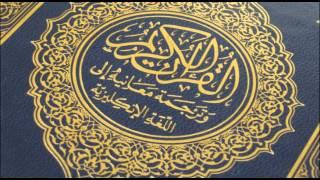 Hafiz Aziz Alili - Kur'an Strana 237 - Qur'an Page 237
