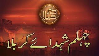 Shuhada-e-Karbala | Chehlum Shuhada-e-Karbala | 30 Oct 2018 | 92NewsHD