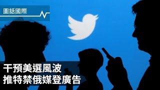 繼臉書、谷歌後,推特也證實俄國干預美選,俄國怎麼用推特「亂美國」?