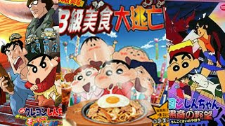 ALL 25 SHINCHAN MOVIES