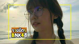 「รวมมิตรเนย BNK48」1IG