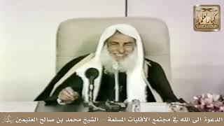 4 - الدعوة إلى الله في مجتمع الأقليات المسلمة - الشيخ محمد بن صالح العثيمين - مشروع كبار العلماء