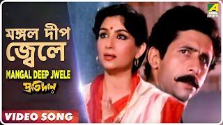 Mangal Deep Jwele | Pratidan | Bengali Movie Song | Lata Mangeshkar